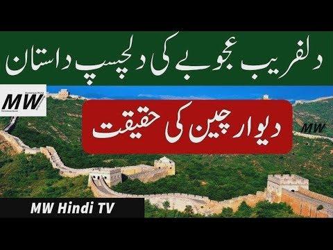 History of Great Wall of China in Urdu Hindi Pakistani Channel MW Hindi Tv