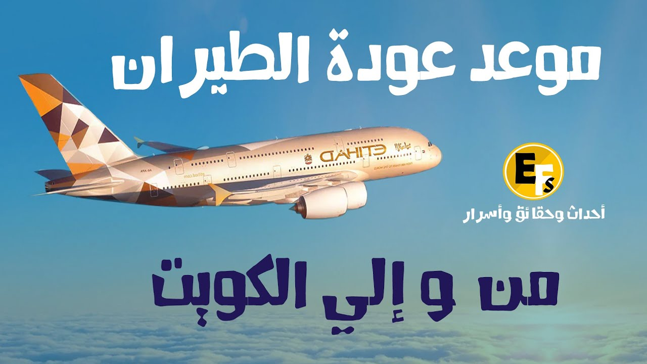 موعد فتح الطيران بين مصر و الكويت مواعيد عودة رحلات الطيران للكويت Youtube