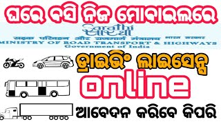 How To Apply Driving Licence In Odisha Online | By Khatta Meetha TV parivahan sewa MVA 2020