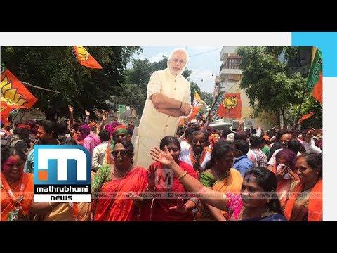 Karnataka Election Results: BJP To Form Government| Mathrubhumi News