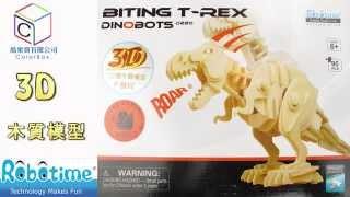 Diy Robotime Wooden  Robotic T-rex Sound Activated Dinosaur Robot 3d 立體木質模型-聲控恐龍