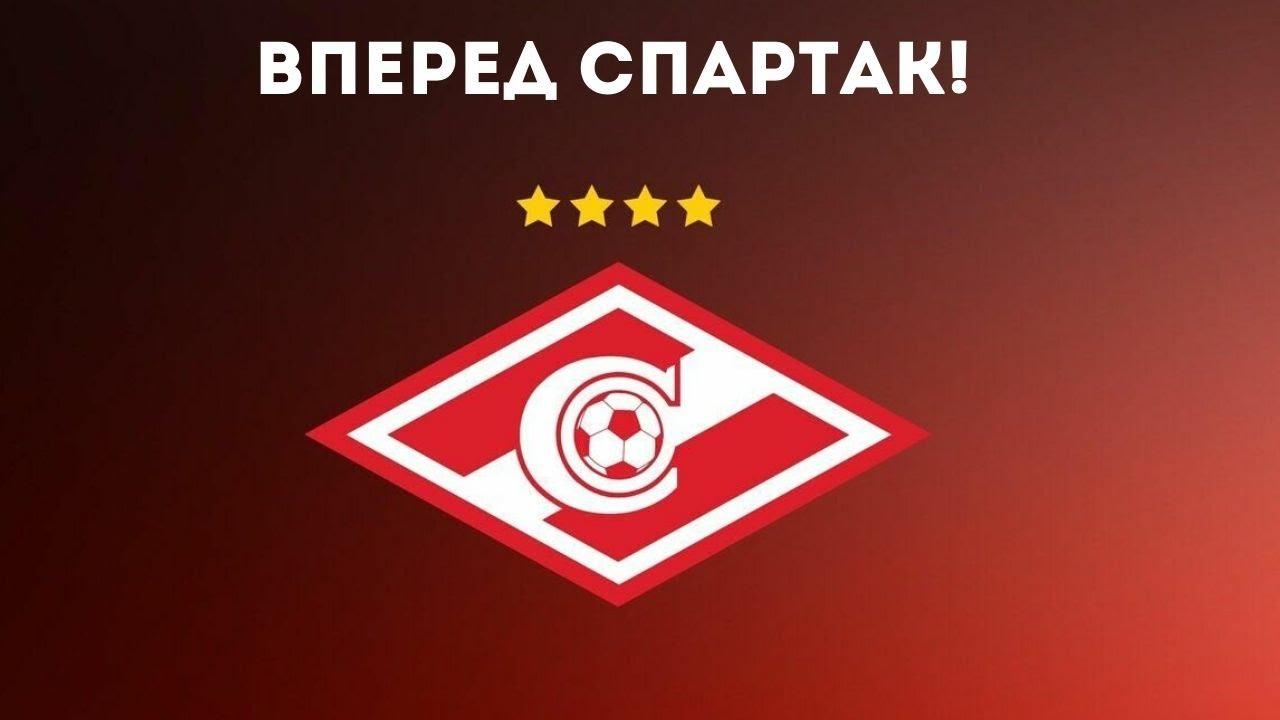 Песни про футбольный клуб спартак москва работа москва ночь клуб