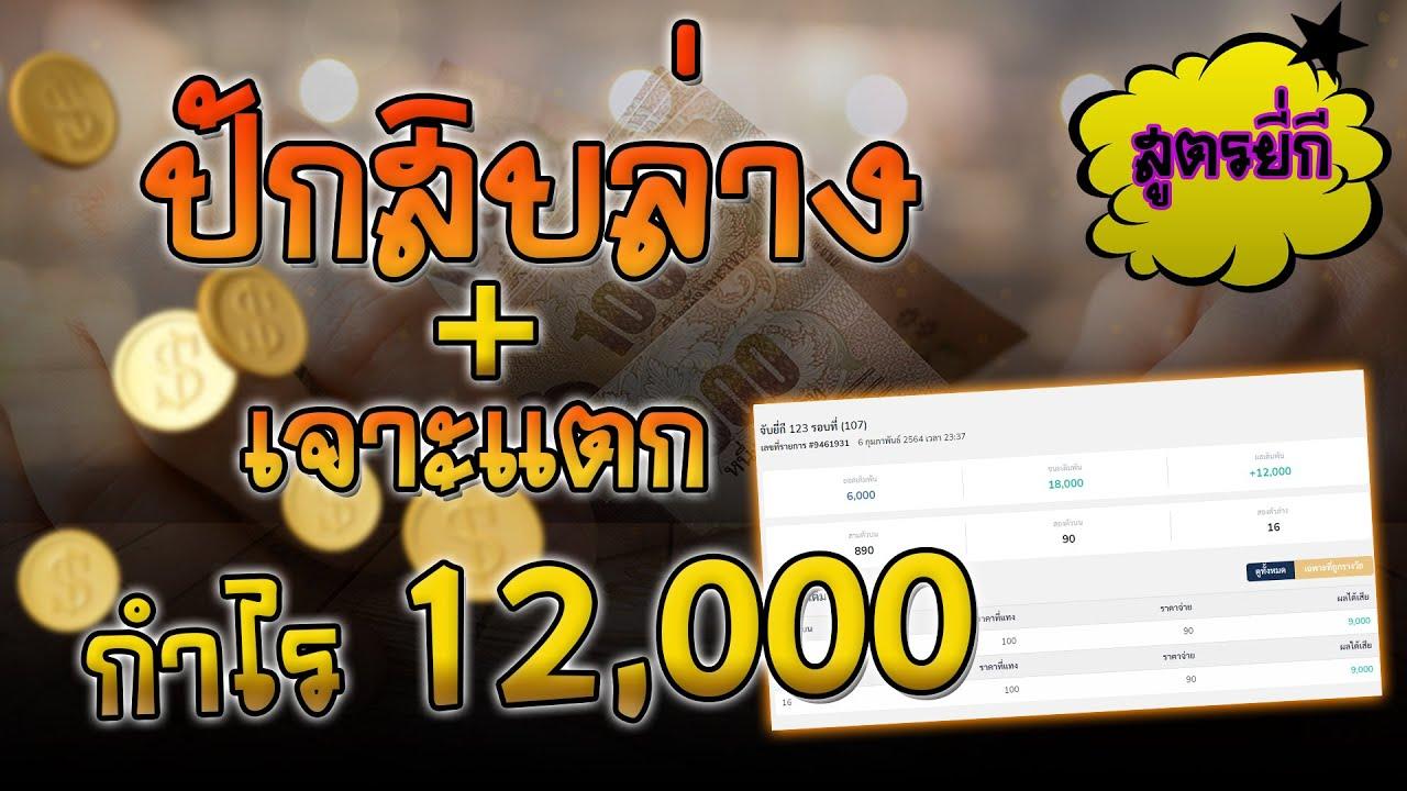 หวยยี่กี ปักสิบล่าง+เจาะ กำไร 12,000 สังเกตุตัวเลขด้วยสูตรหวยยี่กี่แม่นๆ ดูแล้วทำ!!