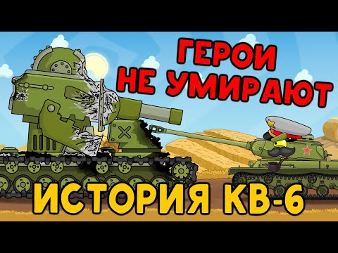 История КВ-6   Герои не умирают - Мультики про танки