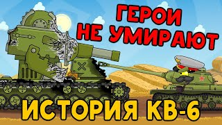 The story of how KV-6 came to be. Cartoons about tanks