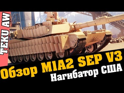 Armored Warfare: Проект Армата / M1A2 Abrams SEP V3 - АМЕРИКАНСКАЯ ИМБА? (гайд, обзор)