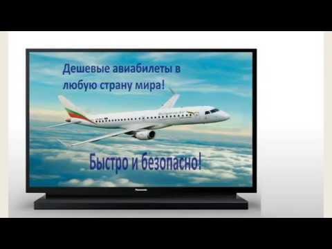 Где купить дешевые авиабилеты в Минск