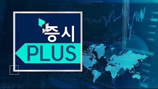 [내외경제TV] 증시플러스 / 삼성전자