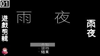 雨夜 #1 恐怖RPG 探索向 ⇀ 嗷嗷嗷【諳石實況】