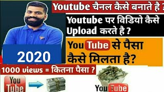 How to Make a Youtube Channel and Earn Money 2018