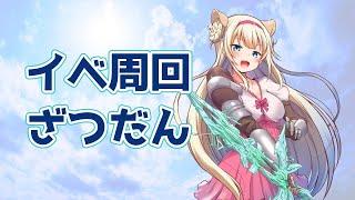 【VTuber獅堂リオ】イベント周回【グラブル/グランブルーファンタジー】