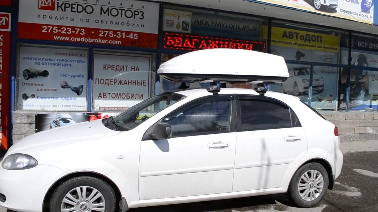Багажник бокс на крышу Chevrolet Lacetti hb в Нижнем Новгороде .