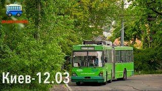 ''Городской Транспорт'' Троллейбус Киев-12.03 | ''City Transport'' trolleybus Kiev-12.03