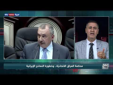 محكمة العراق الاتحاديّة.. وخطورة النماذج الإيرانية  - نشر قبل 10 ساعة
