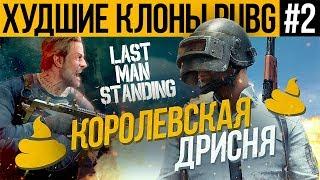 ХУДШИЕ КЛОНЫ PUBG #2 - LAST MAN STANDING | КОРОЛЕВСКАЯ ДРИСНЯ!