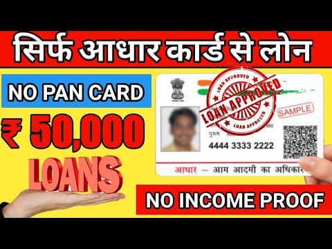 SmartCoin : Get ₹ 50,000 loan instant Only your Aadhar Card | No PAN card required | #personalloan