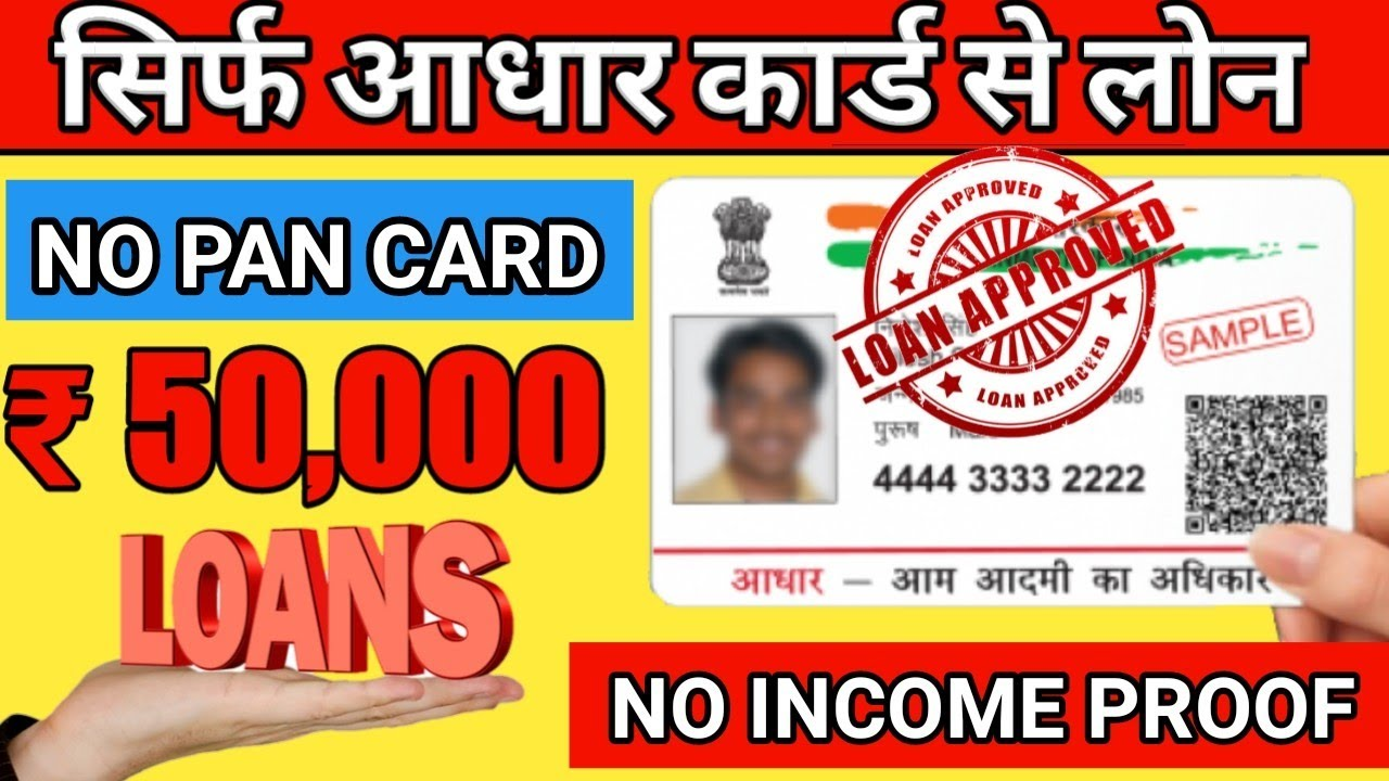 Smartcoin Get 50 000 Loan Instant Only Your Aadhar Card No