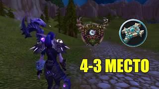Каким РДД Классом Играть в World of Warcraft Legion? Патч 7.3