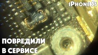 Повредили плату iPhone 5s и залили все клеем - типа без ремонта))))