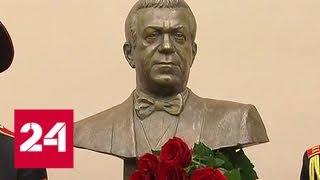 В столице открыли памятник Иосифу Кобзону - Россия 24