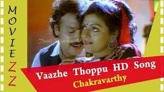 Vaazhe Thoppu HD Song | Chakravarthy