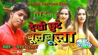 Dj Song Dekhi Chhut Bulbula Garda Ganesh Bhojpuri Dj Dj Superhit Bhojpuri