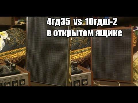 10гдш-2 против 4гд35 в открытом ящике