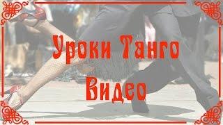 Уроки Танго Видео