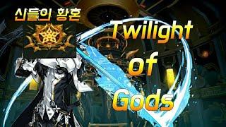 """[엘소드/Elsword KR]신들의 황혼 획득! get """"Twilight of gods"""""""