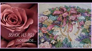 Вышивка. История одной картины. Dimensions. Венок из роз (Wreath of Roses)