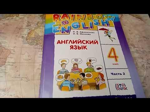Unit 6, Step 3, Ex. 2 / ГДЗ. 4 класс. Учебник Rainbow English. 2 часть