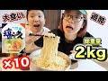 【大食い】ラーメン10袋作ったら2kg超えたけど食い尽くしたる!!!