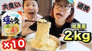 【大食い】ラーメン10袋作ったら2kg超えたけど食い尽くしたる!!! thumbnail
