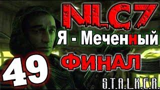 """S.T.A.L.K.E.R. NLC 7: """"Я - Меченный"""" #49. Финал"""