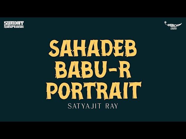 Sunday Suspense | Sahadeb Babu-r Portrait | Satyajit Ray | Mirchi 98.3
