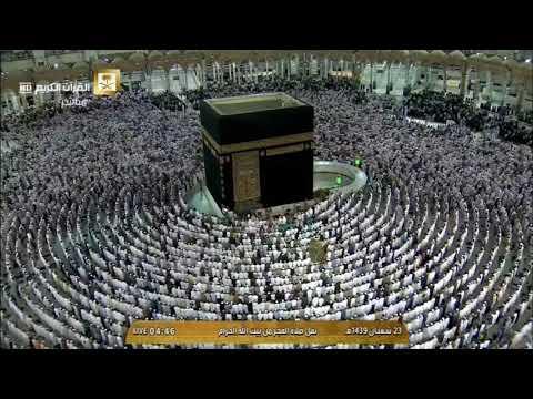 Makkah Fajr Salah 9th May 2018  Sheikh Abdullah Bin Humaid