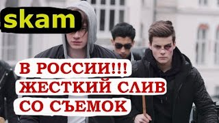 КАК БУДЕТ ВЫГЛЯДЕТЬ SKAM В РОССИИ!?!