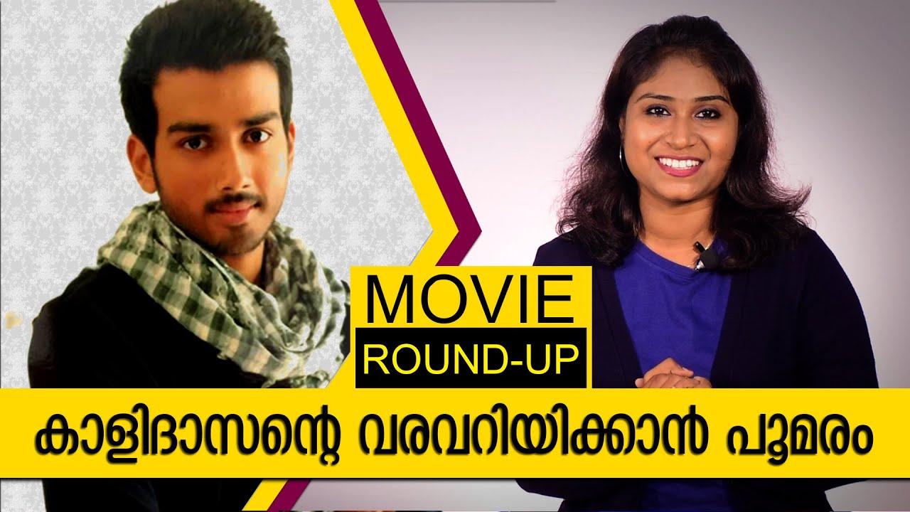 Poomaram Malayalam Movie by Abrid Shine Ft. Kalidas Jayaram | Movie Bite