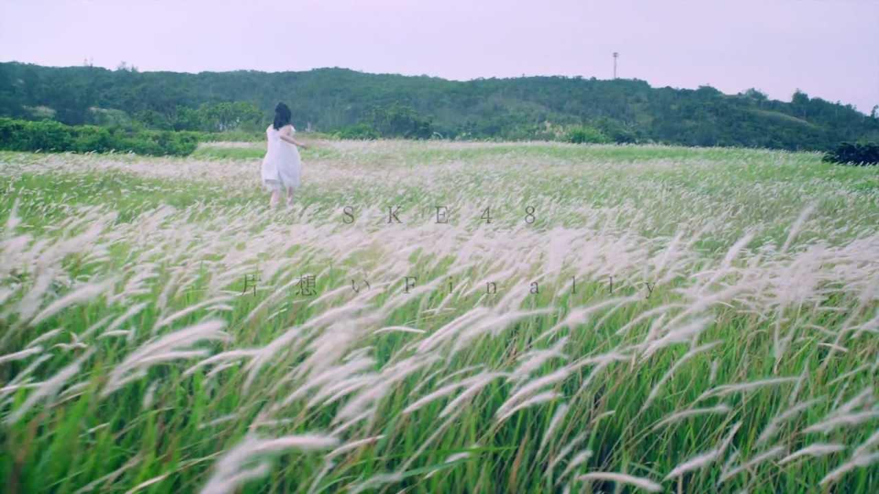 画像: 2012/1/25 on sale 8th.Single 片想いFinally MV(special edit ver.) youtu.be