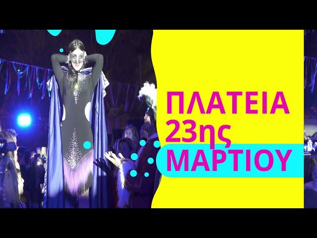8ο Καλαματιανό Καρναβάλι TV SPOT - www.messiniawebtv.gr