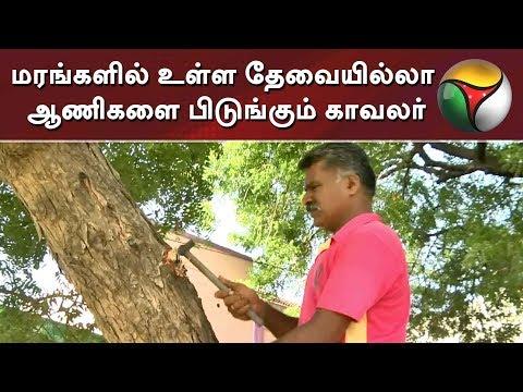 மரங்களில் உள்ள தேவையில்லா ஆணிகளை பிடுங்கும் காவலர்...யார் இவர்...? நோக்கம் என்ன..?  Puthiya thalaimurai Live news Streaming for Latest News , all the current affairs of Tamil Nadu and India politics News in Tamil, National News Live, Headline News Live, Breaking News Live, Kollywood Cinema News,Tamil news Live, Sports News in Tamil, Business News in Tamil & tamil viral videos and much more news in Tamil. Tamil news, Movie News in tamil , Sports News in Tamil, Business News in Tamil & News in Tamil, Tamil videos, art culture and much more only on Puthiya Thalaimurai TV   Connect with Puthiya Thalaimurai TV Online:  SUBSCRIBE to get the latest Tamil news updates: http://bit.ly/2vkVhg3  Nerpada Pesu: http://bit.ly/2vk69ef  Agni Parichai: http://bit.ly/2v9CB3E  Puthu Puthu Arthangal:http://bit.ly/2xnqO2k  Visit Puthiya Thalaimurai TV WEBSITE: http://puthiyathalaimurai.tv/  Like Puthiya Thalaimurai TV on FACEBOOK: https://www.facebook.com/PutiyaTalaimuraimagazine  Follow Puthiya Thalaimurai TV TWITTER: https://twitter.com/PTTVOnlineNews  WATCH Puthiya Thalaimurai Live TV in ANDROID /IPHONE/ROKU/AMAZON FIRE TV  Puthiyathalaimurai Itunes: http://apple.co/1DzjItC Puthiyathalaimurai Android: http://bit.ly/1IlORPC Roku Device app for Smart tv: http://tinyurl.com/j2oz242 Amazon Fire Tv:     http://tinyurl.com/jq5txpv  About Puthiya Thalaimurai TV   Puthiya Thalaimurai TV (Tamil: புதிய தலைமுறை டிவி)is a 24x7 live news channel in Tamil launched on August 24, 2011.Due to its independent editorial stance it became extremely popular in India and abroad within days of its launch and continues to remain so till date.The channel looks at issues through the eyes of the common man and serves as a platform that airs people's views.The editorial policy is built on strong ethics and fair reporting methods that does not favour or oppose any individual, ideology, group, government, organisation or sponsor.The channel's primary aim is taking unbiased and accurate information to the socially c