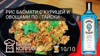 👨🍳Тест-драйв: Рис басмати с курицей и овощами по-тайски