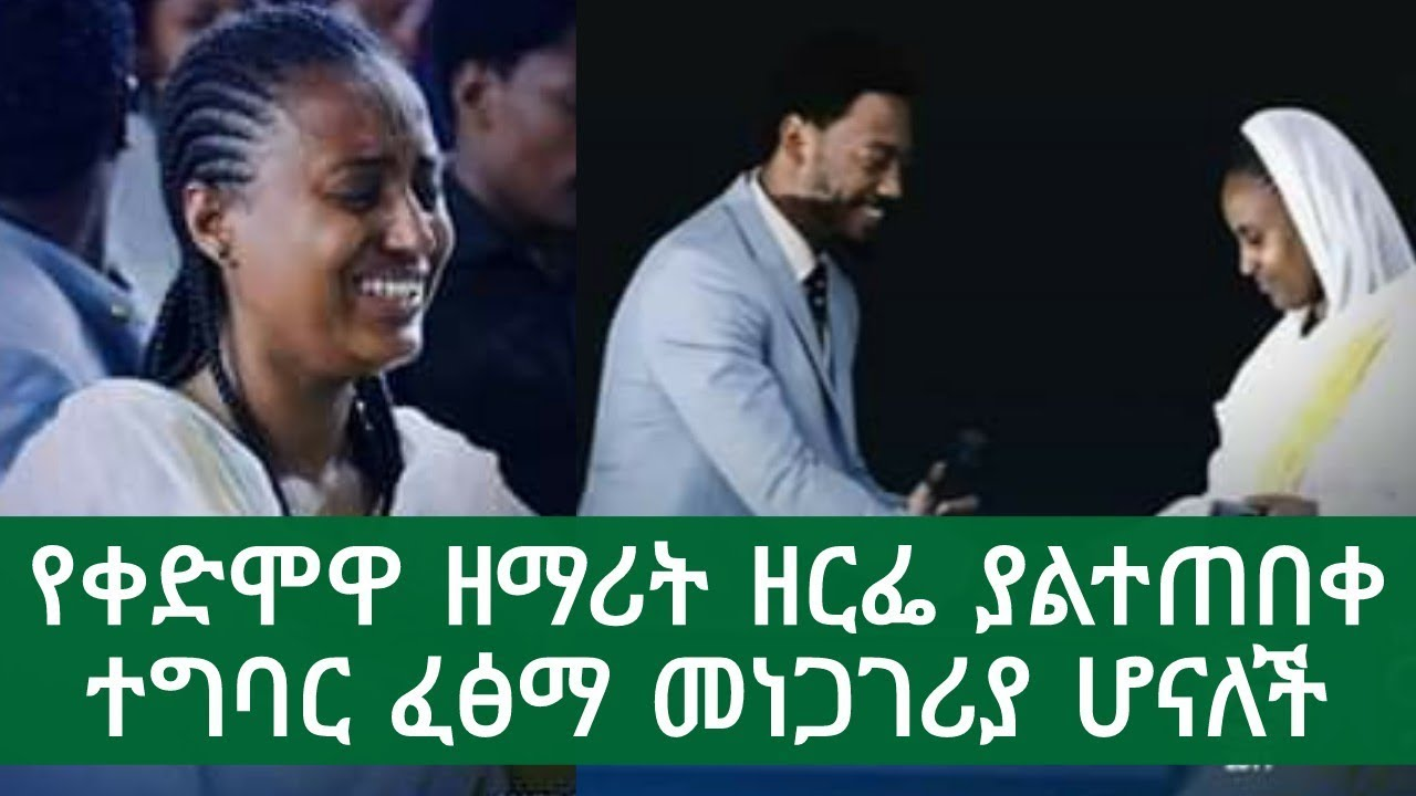 Controversy about The former orthodox singer Zerfe Kebede