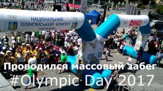 Олимпийский День 2017