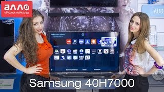 Видео-обзор телевизора Samsung UE40H7000(Купить телевизор Samsung UE40H7000 вы можете, оформив заказ у нас на сайте ..., 2014-06-25T14:50:34.000Z)