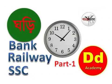 clock Bangla Language Part 1