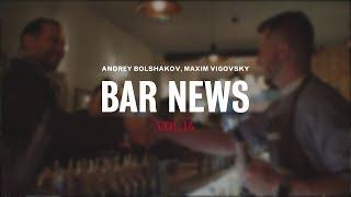Bar News vol.14