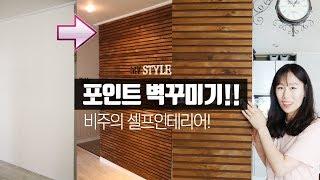 32평 아파트 인테리어 포인트 벽꾸미기!!! ㅣ 비주의…