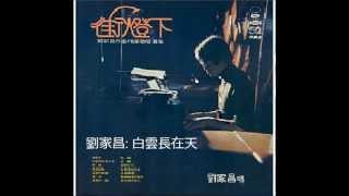 劉家昌 - 白雲長在天 (原版) thumbnail