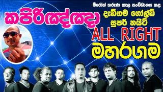 35   KAPIRINGA   Rooni 25 All Right Live Show Maharagama